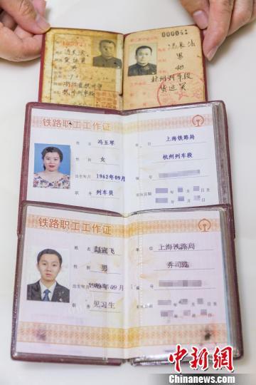 三代铁路人的证件。赵宜飞供图