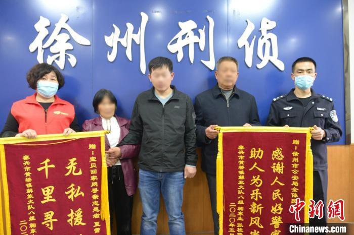 失散33年的一家人给民警送上锦旗。徐州警方供图