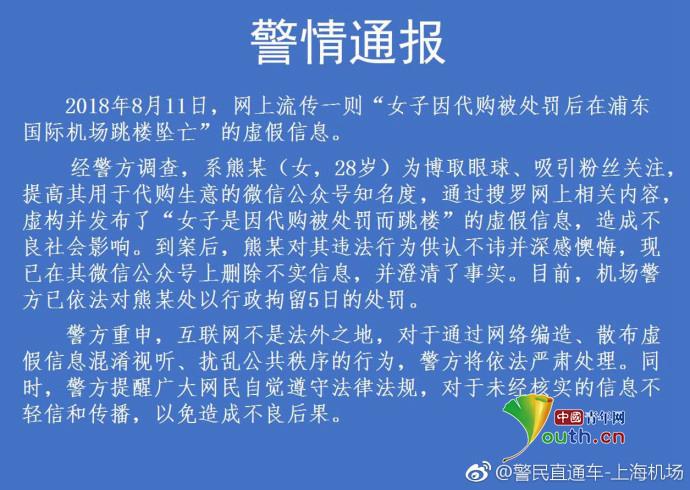北京赛车计算方法:女子因代购被处罚而跳楼?警方:虚构!为吸引粉丝关注