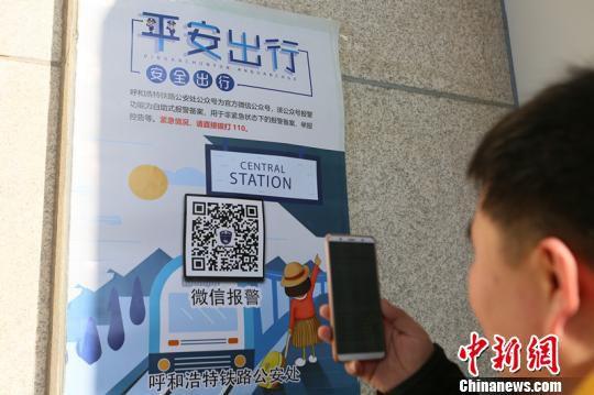图为旅客扫码关注微信报警平台。 梅森 摄