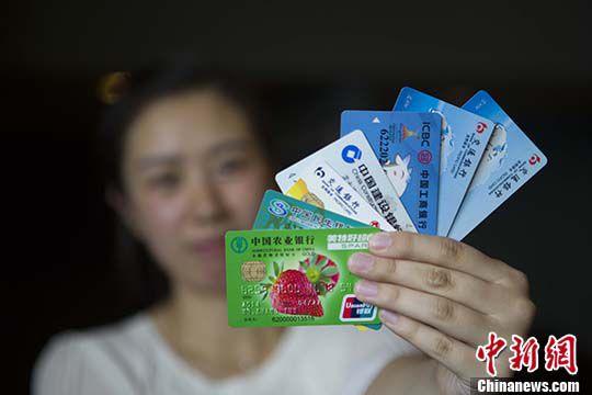 8月9日,山西太原,民众展示银行卡。 <a target='_blank' href='http://www.chinanews.com/'>中新社</a>记者 张云 摄