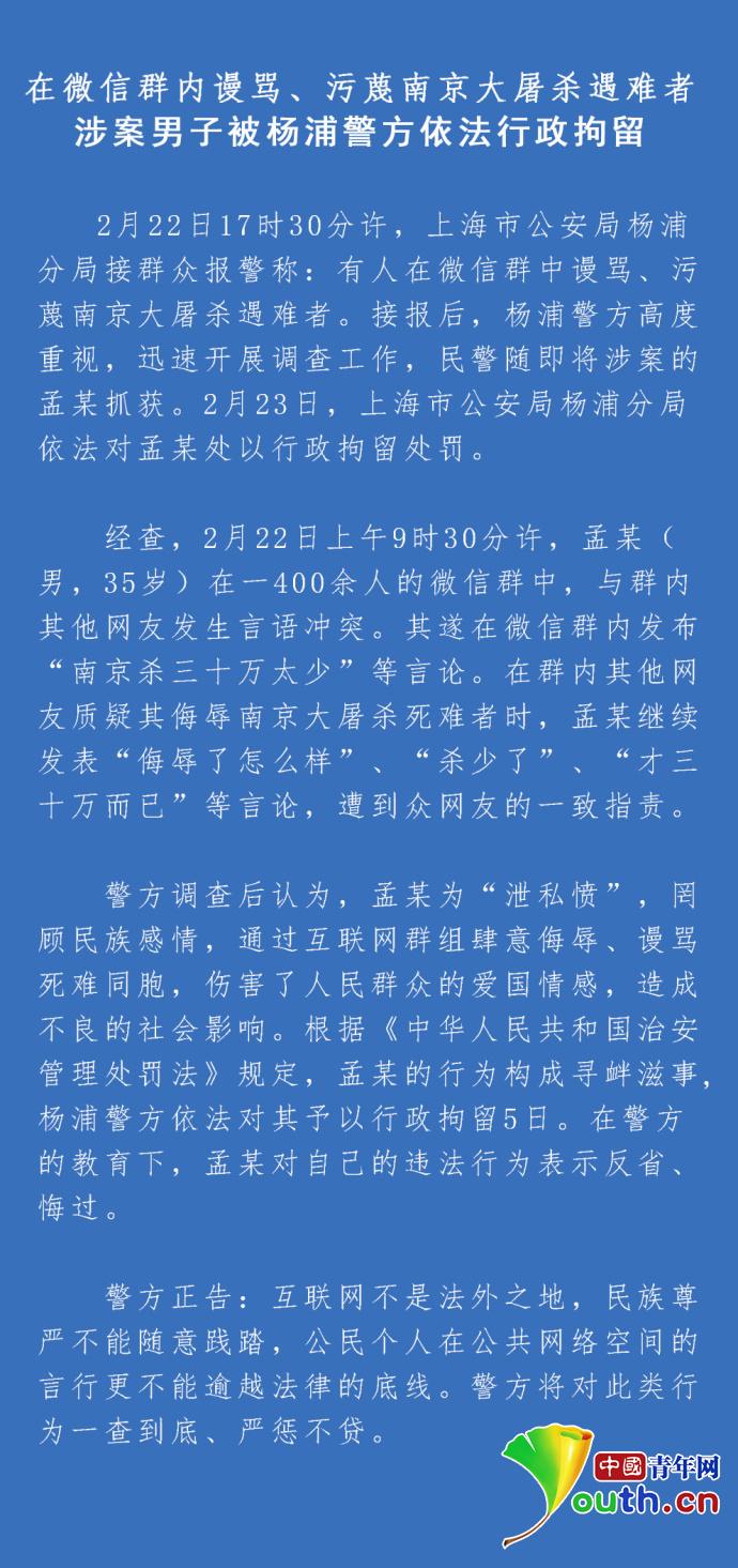 幸运飞艇官方指定:污蔑南京大屠杀遇难者男子获释后又发泄愤视频