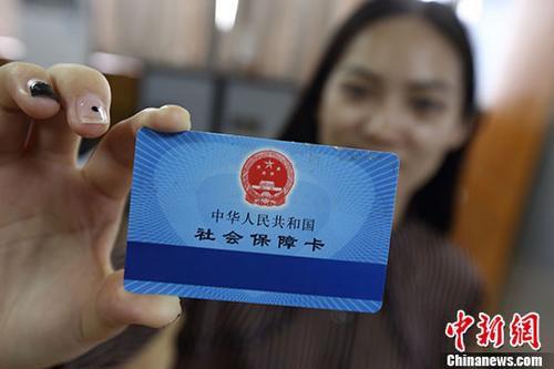 资料图:社会保障卡。<a target='_blank' href='http://www.chinanews.com/'>中新社</a>记者 泱波 摄