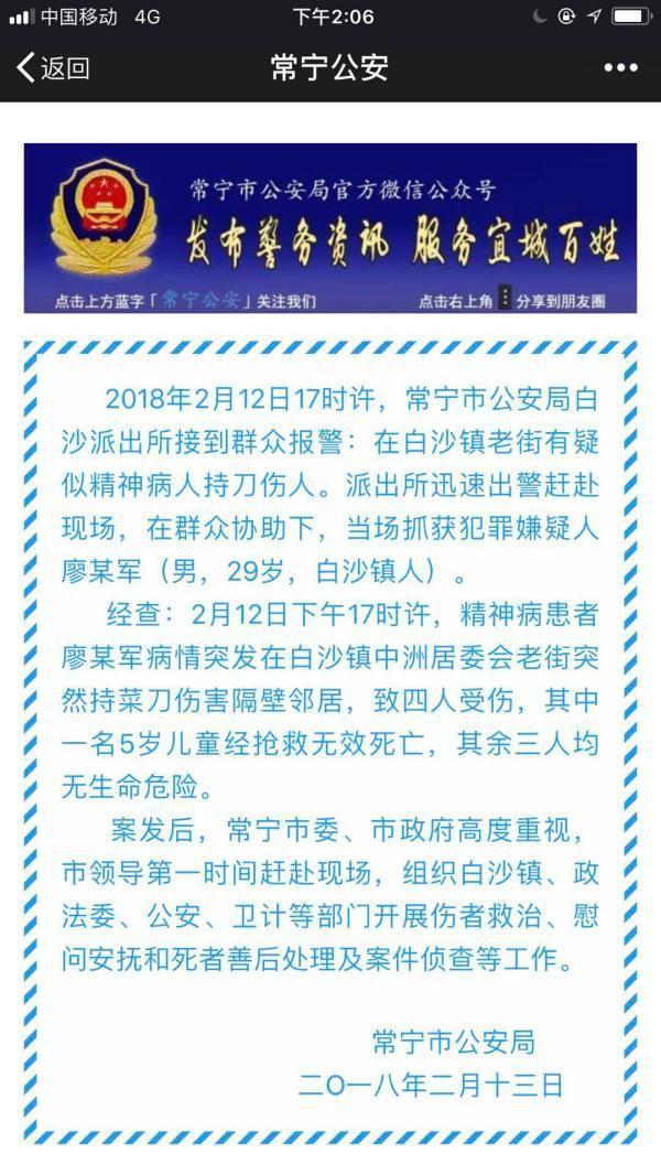 """澳门网络赌博平台:湖南通报""""五龄童被砍死"""":嫌犯系29岁精神病人_已被控制"""