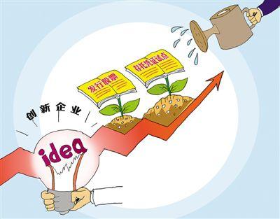 北京赛车如何推广:证监会发布规则_支持企业在境内发行股票或存托凭证