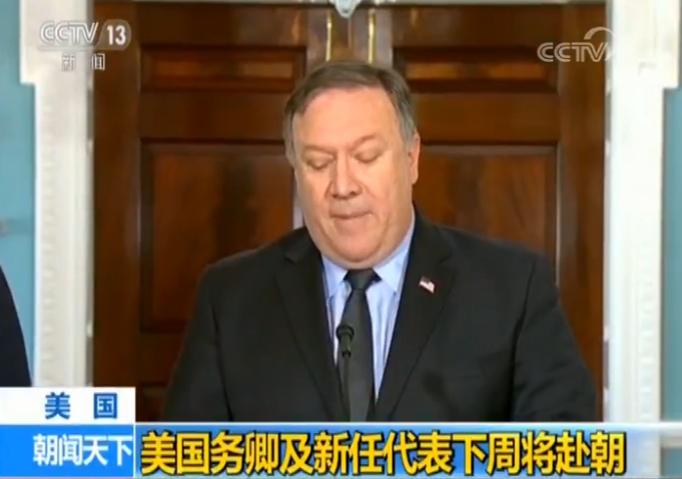 幸运飞艇晚上几点封盘?:美国务卿:下周将与新任朝鲜特别代表访问朝鲜