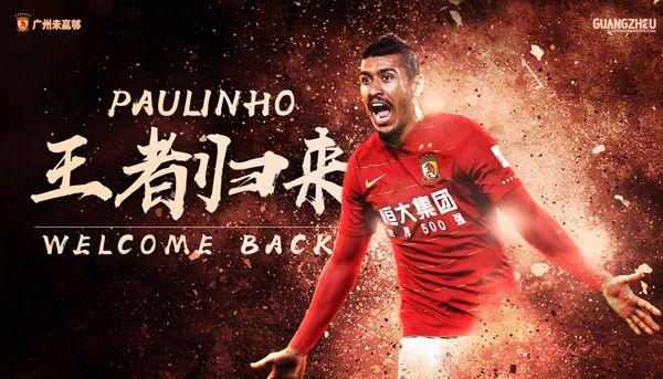 必发彩票怎么样:广州恒大官宣保利尼奥回归?租借加盟一年