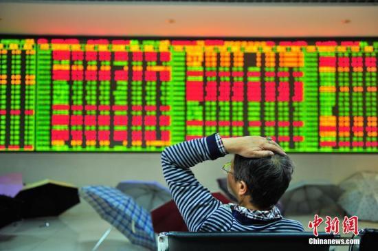 资料图:证券公司交易大厅里的股民。<a target='_blank' href='http://www.chinanews.com/'>中新社</a>发 刘冉阳 摄