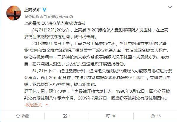 图片来源:江西省宜春市上高县委宣传部官方微博截图。