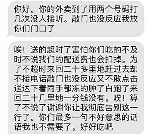 皇家彩票网是否正规:两条短信牵出送餐故事_外卖哥和点餐姑娘让人心疼