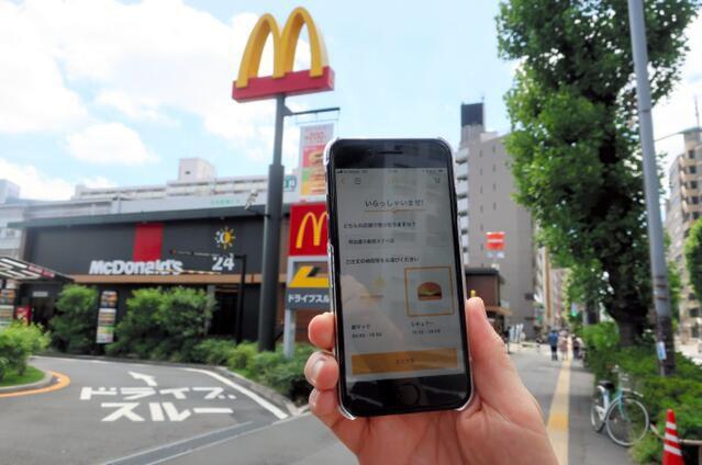 重庆时时彩分析器软件:日本麦当劳推出点餐APP?线上下单线下领取