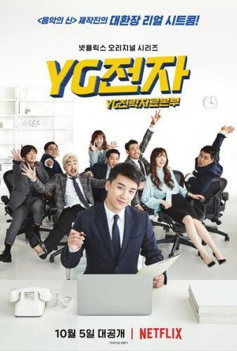 《YG战资》节目宣传照。《YG战资》节目宣传照。