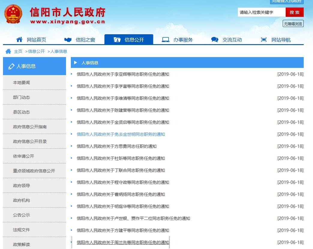 信阳连发15条任免通知,涉多个政府部门及国企
