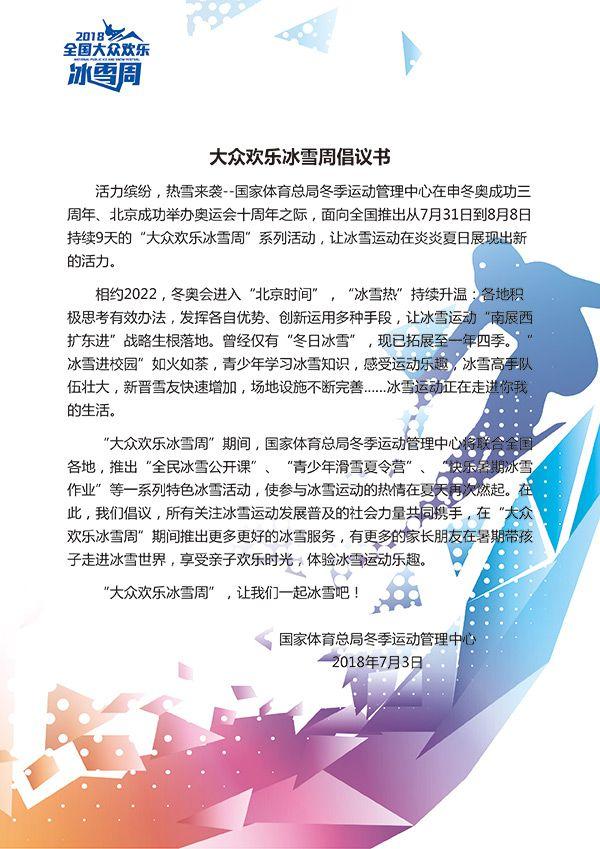 北京快乐8人工在线计划:体育总局冬运中心大众欢乐冰雪周倡议书