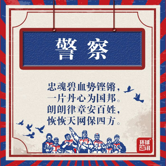 北京急速赛车彩票:【图解】劳动者诗词大会!今天,请一起为劳动者点赞!