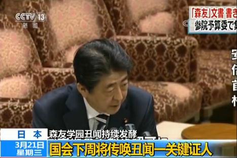 日本森友学园丑闻持续发酵:国会下周将传唤丑闻一关键证人