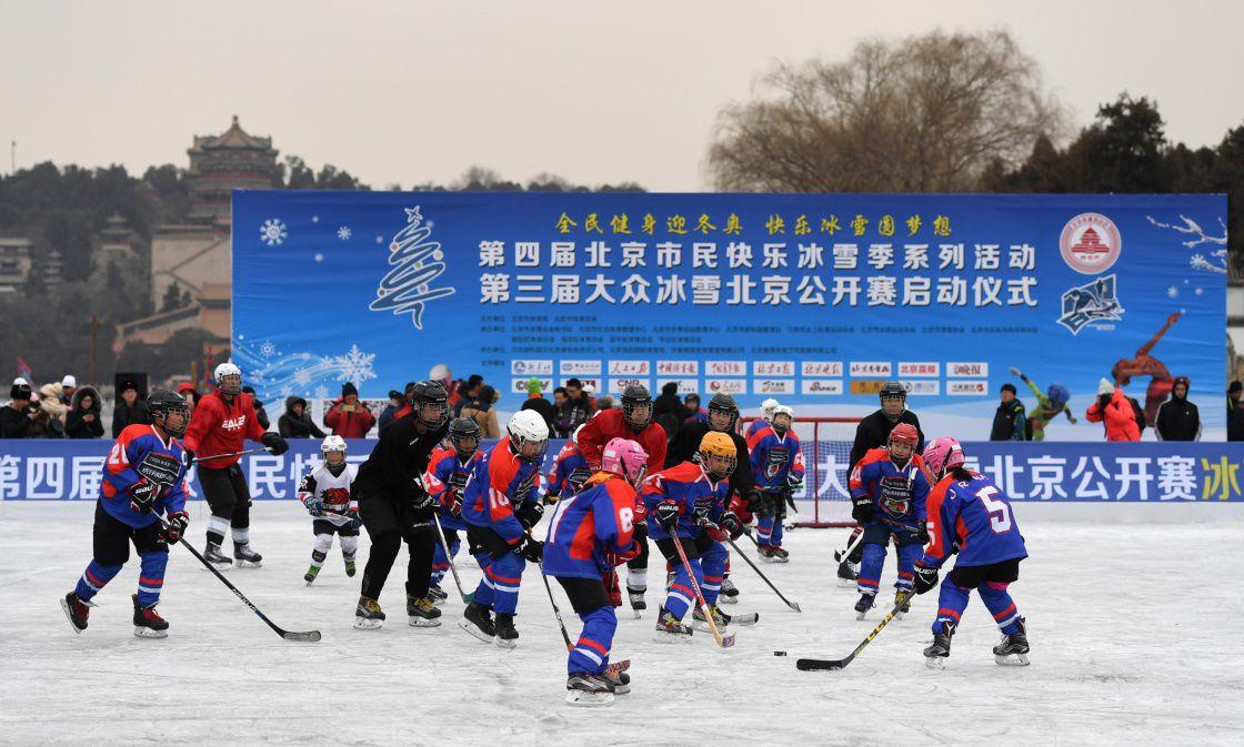 全民健身――第三届大众冰雪北京公开赛启动仪式举行