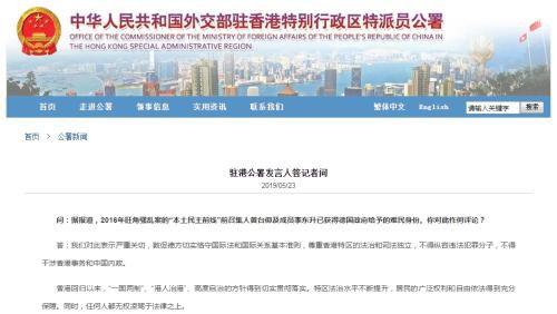 外交部驻港公署回应截图。图片来源:外交部驻港公署网站