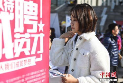 资料图:女大学生求职。中新社记者 张勇 摄