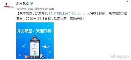 电子游戏网址大全:今起坐飞机可用手机_航空公司:不能打电话和上网