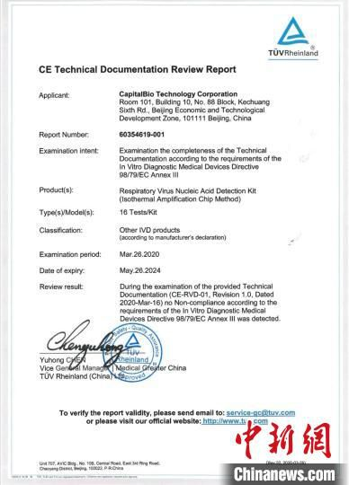 3月26日,博奥生物集团的六项呼吸道病毒核酸检测芯片试剂盒(恒温扩增芯片法)获CE-IVD认证(证书号:60354619-001)。 博奥生物集团供图