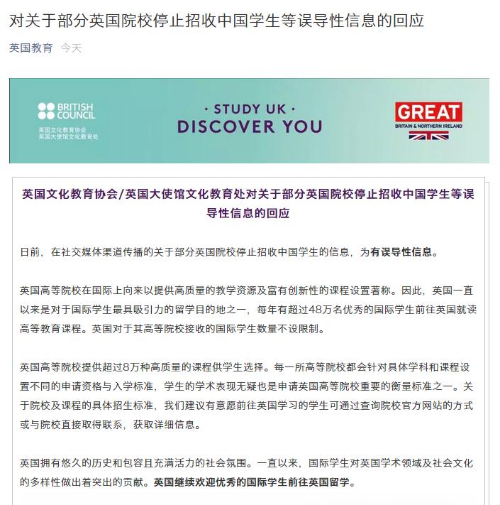 8所英国著名高校不再招收中国学生? 官方回应:假的