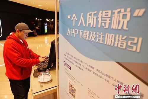 资料图:市民在个人所得税基础信息采集点进行相关信息登记。 <a target='_blank' href='http://www.chinanews.com/'><p  align=