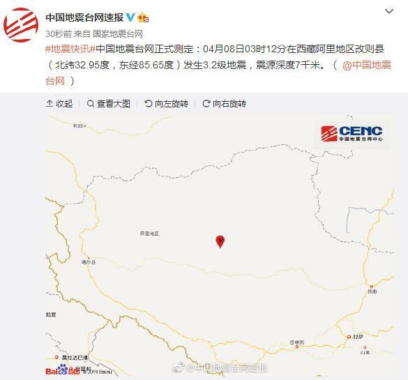 来源:国家地震台网官方微博截图