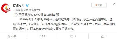 吉林辽源发生一起交通事故 致7人死亡2人受伤