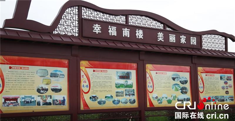 """北京幸运28:""""美丽乡村""""建设点亮南楼村村民的幸福生活"""