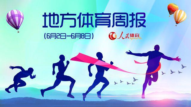 北京快乐8遗漏数据:杭州成热门体育旅游城市?湖北省长会见国际泳联主席