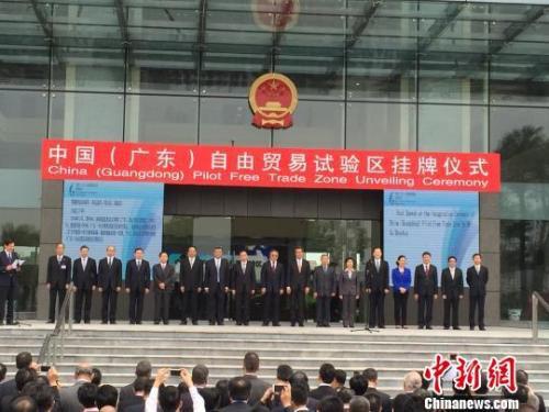 资料图:2015年4月21日,中国(广东)自由贸易试验区在广州南沙区举行挂牌仪式。 陈启任 摄