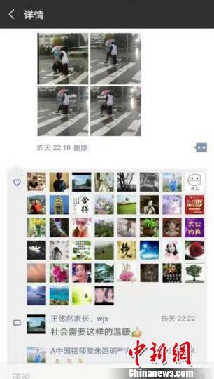 """江苏东海""""最美的撑伞背影""""视频在朋友圈传播引大量点赞。手机截屏"""