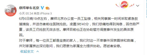 澳门赌博送彩金体验:摩拜北京办公室一员工坠楼_送医后抢救无效去世