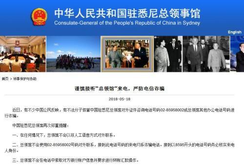 截图自中国驻悉尼总领事馆网站。