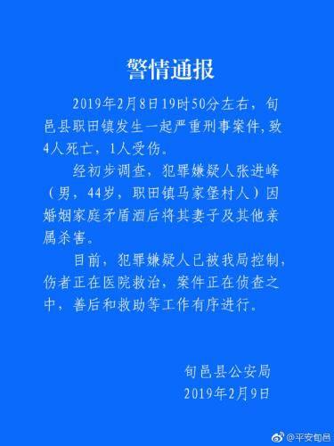 图片来源:陕西省旬邑县公安局官方微博
