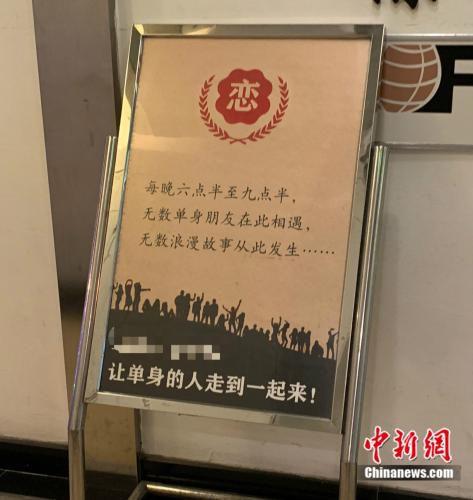 某社交软件线下活动宣传标牌 杨雨奇 摄