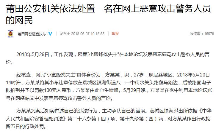 北京赛车杀号方法如下:莆田一男子违章停车被罚款后发布辱警言论_被行拘五日
