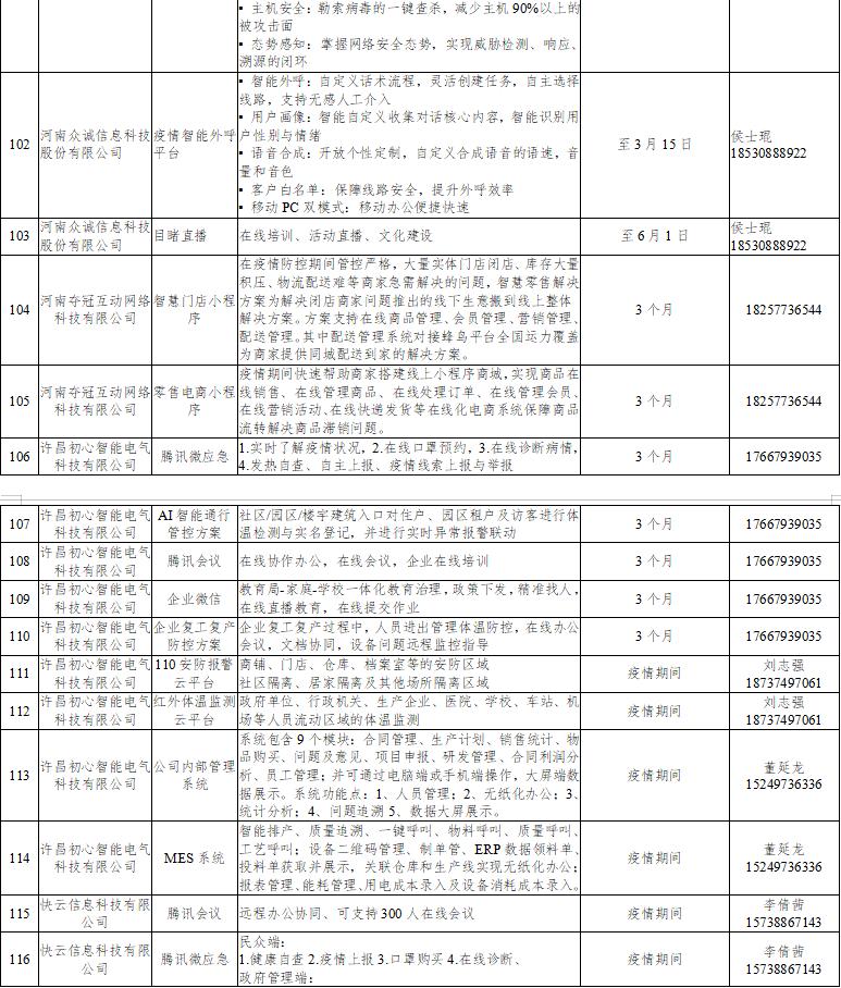 微信截图_20200212112611