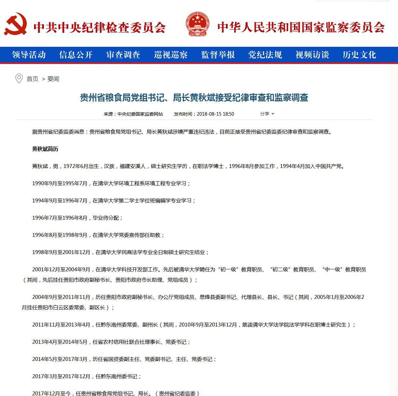 来源:中央纪委国家监委网站