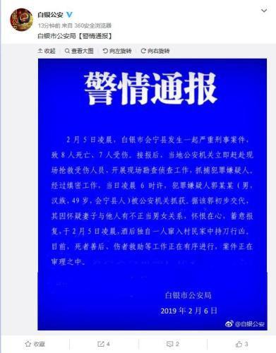 甘肃省白银市公安局官方微博截图