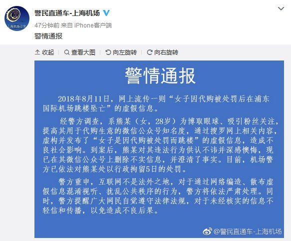 """能玩北京赛车的网站:""""女子代购被罚在机场跳楼坠亡""""系虚构_造谣者被拘"""