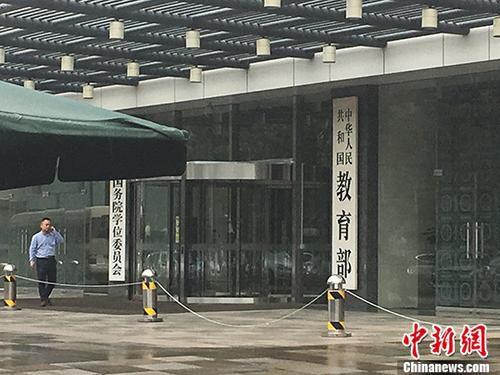 资料图:教育部。<a target='_blank' href='http://www.chinanews.com/' >中新网</a>记者 富宇 摄