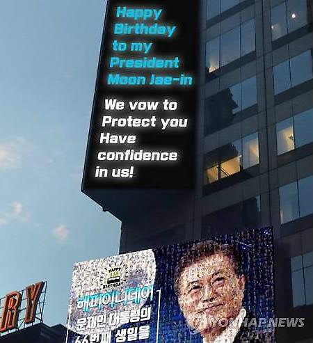 纽约时代广场上为文在寅庆生的广告。(图片来源:韩联社)