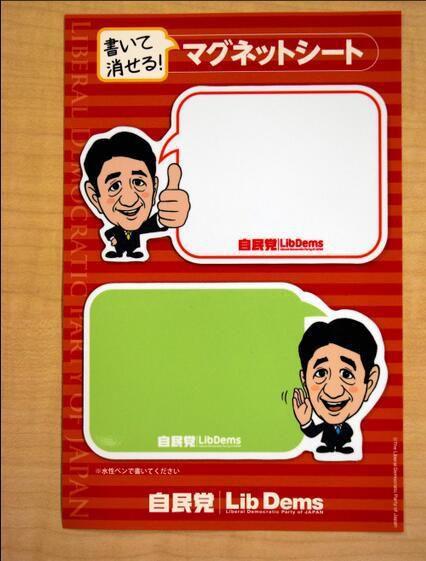 """急速赛车彩票直播:有意还是巧合?日本自民党会议纪念品""""开涮""""安倍"""