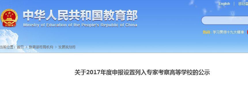 北京pk10怎么玩法:福建或新设2所本科学校!还有1所更名转设