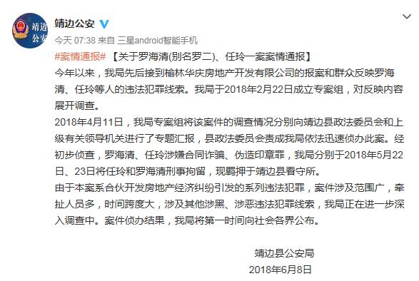 北京赛车pk10微信玩:靖边公安通报罗海清、任玲一案:涉嫌合同诈骗和伪造印章罪