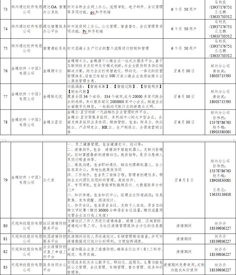 微信截图_20200212112507