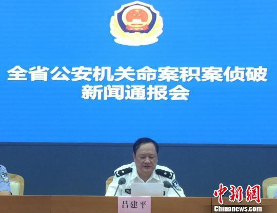 图为:浙江省公安机关命案积案侦破新闻通报会 项菁 摄