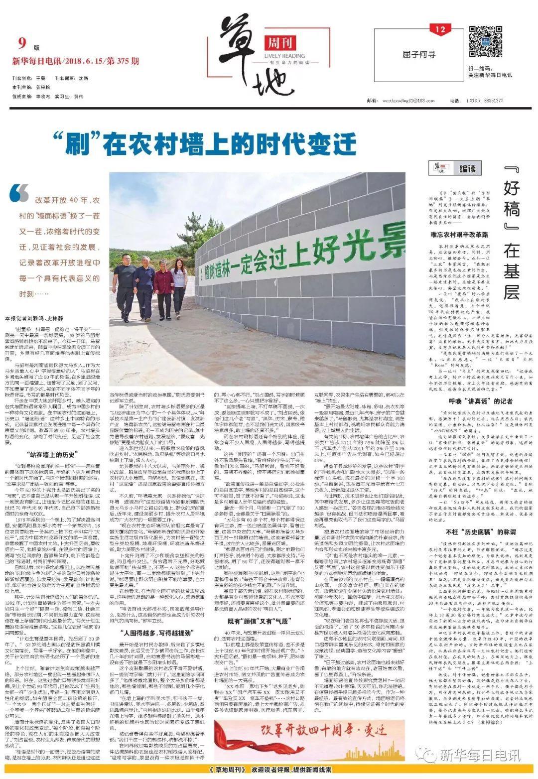 """体彩超级大乐透:改革开放40周年・""""刷""""在农村墙上的时代变迁"""